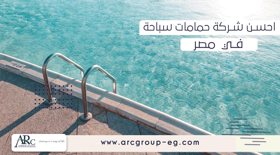 افضل شركة حمامات سباحة في مصر
